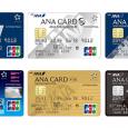 ANAマイレージカードの種類は多彩で豊富