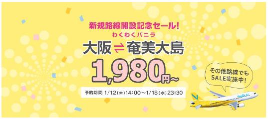 バニラエア 関空~奄美大島線開設  わくわくバニラ
