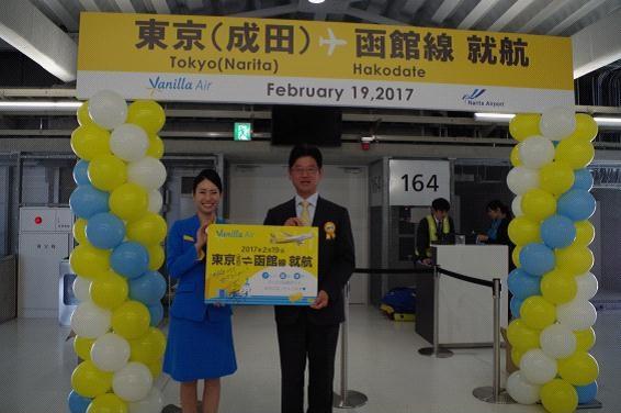 バニラエア 成田空港=函館空港路線新規就航~搭乗レポート~