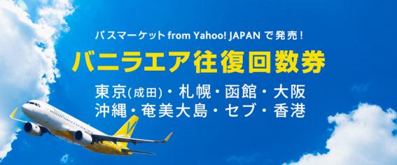バニラエア 成田空港発着の「みんなで割」「往復回数券」がお得!