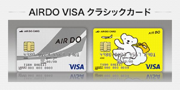 AIR DO(エアドゥ) マイル、ポイントが貯まるAIR DOカード登場