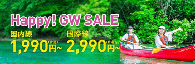 ピーチ航空 セール情報「ハッピー! ゴールデンウイークセール」を開催中!!