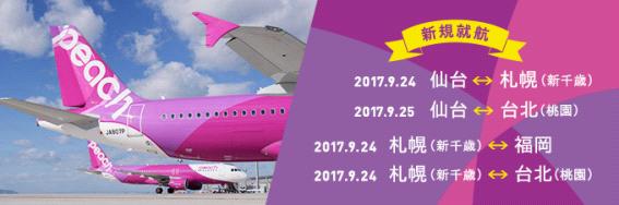 LCCのピーチ 新路線就航!仙台・札幌市民はチェックすべし!