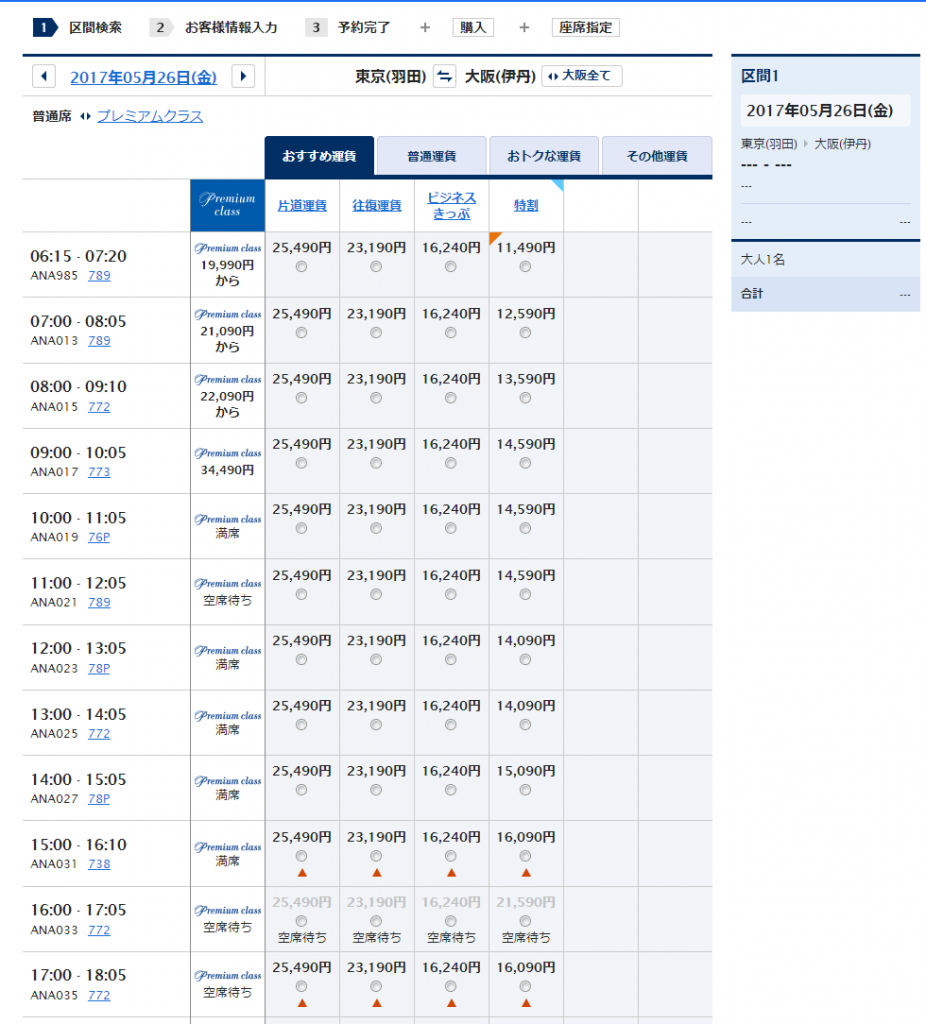 ANA(全日空)国内線 985便 東京・羽田=大阪・伊丹線搭乗レポート