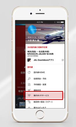 JAL(日本航空) 国内線全線で機内Wi-Fi無料に 「ずっとWi-Fi無料宣言!」