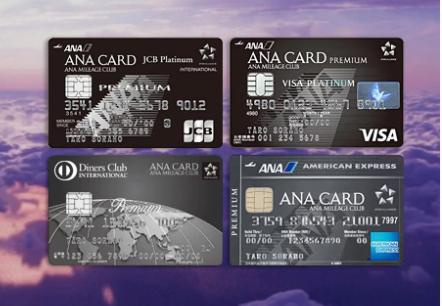 ANA(全日空) マイルを家族で。ANAカードファミリーマイル。