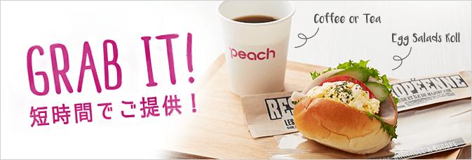 格安航空(LCC)のピーチ航空 6月1日より機内食PEACH DELIにて仙台グルメを特集!