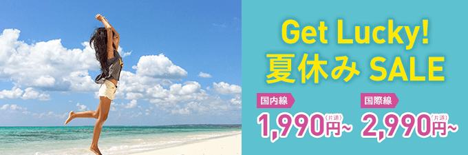 ピーチ航空のセール「Get Lucky!夏休みSALE」の詳細
