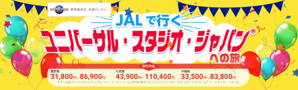 JAL(日本航空)、国内線に特別塗装機「JALミニオンジェット」が就航