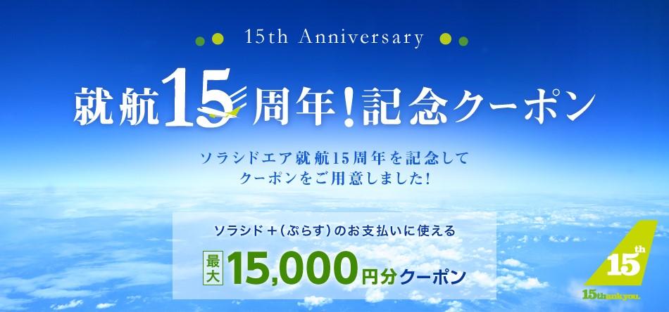 ソラシドエア、就航15周年記念クーポン