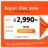 ジェットスター(Jetstar)の【意外な落とし穴】セールでLCC最安値で買うために